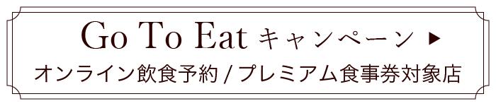 Go To EATキャンペーン オンライン飲食予約/プレミアム食事券対象店